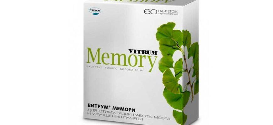 Vitrum Memory таблетки для памяти