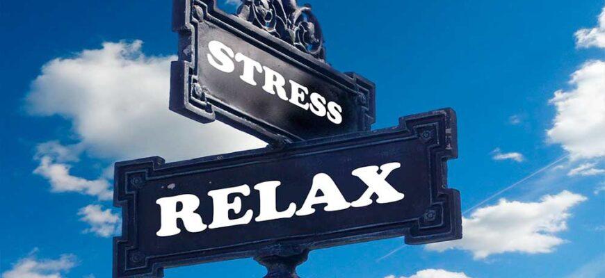 снижение стресса